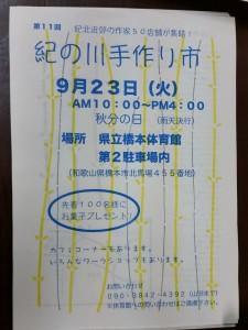 2014-08-25 21.07.54